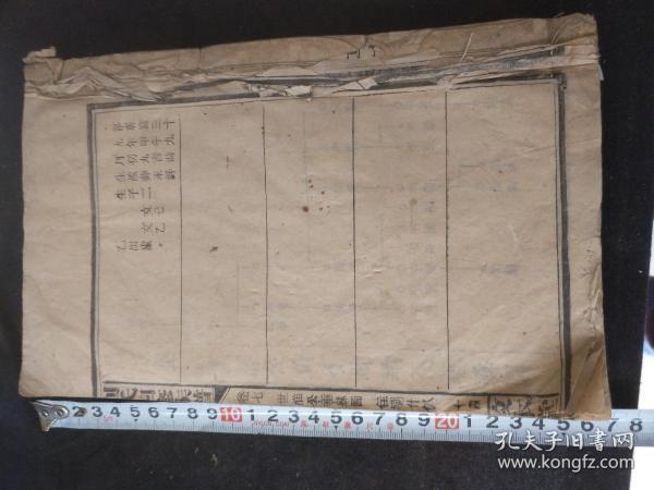 刘氏四修族谱一本卷7