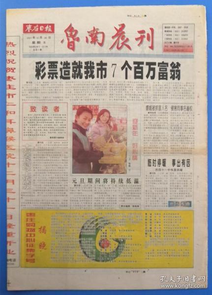 报纸:《枣庄日报·鲁南晨刊》创刊号(2001年12月28日)