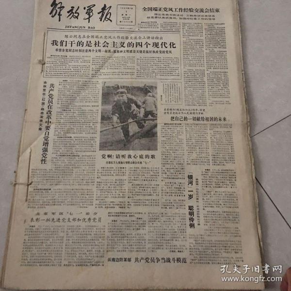 解放军报 1985年7月1日-31日 (原版报合订) 老报纸:解放军报 1985年7月合订本(1-31日全)少4日、21日两份