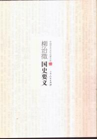 中国学术文化名著文库 柳诒征国史要义