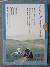 民族文学(蒙文版)2013年第3期