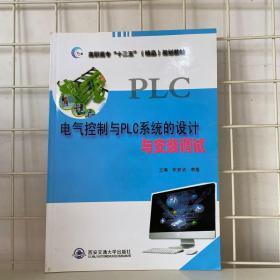 电气控制与PLC系统的设计与安装调试
