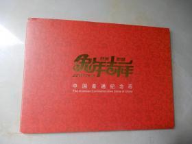 """2011农历辛卯年中国普通纪念币册(上海世界博览会纪念币、 2010年贺岁纪念币、""""和""""字书法纪念币、环境保护纪念币、 共计4枚一套)"""