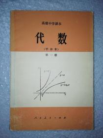 八十年代高中数学代数第一册课本 甲种本 未用