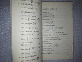 八十年代高中数学代数第二册课本 甲种本 未用
