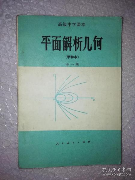 八十年代高中数学平面解析几何课本 甲种本 未用
