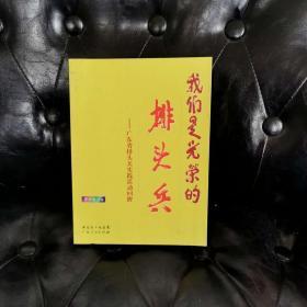 我们是光荣的排头兵:广东省排头兵实践活动回眸 罗东凯