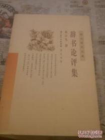 辞书论评集(崇文学术文库)