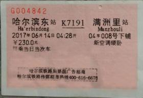 G004842、T078671、E0690468  哈尔滨东 到 满洲里  粉红色、粉红色、蓝色  火车票  2017年、2001年、1997年  纸质 铁路变迁 火车票变迁  中国铁路 CR  长8.5厘米、宽5.4厘米  实物拍摄  现货  价格:20元