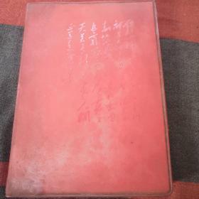 文革 空白笔记本