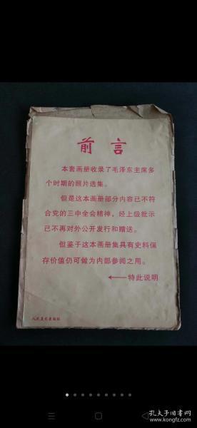 乡下收来毛主席多个时期的照片选集画册,50张一套,单张尺寸38/26厘米,人民美术出版社,1972年天津剧团革命委员会,完整无缺,保老保真。