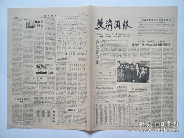 89年6月22日,《双沟酒报》创刊号第三期,尉天池题字。双沟酒厂厂歌,以及其它双沟故事、新闻等。