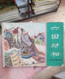 六国封相(东周列国故事)