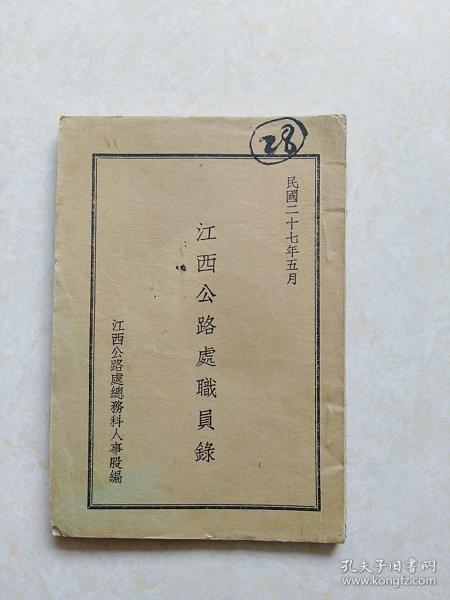 民国二十七年《江西公路处职员录》时任处长'谭炳训'