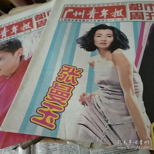 广州青年报.都市周刊
