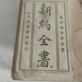 1913年新约全书