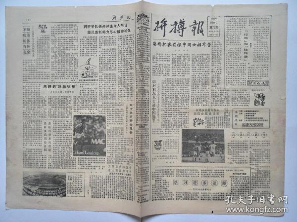1986年5月17日,《拼搏报》第72期,江苏省体育运动委员会主办