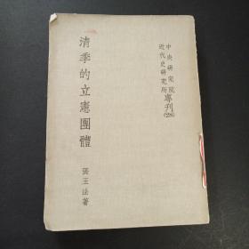 清季的立宪团体   (著名历史学家张玉法先生经典代表作!繁体竖排)  馆藏书