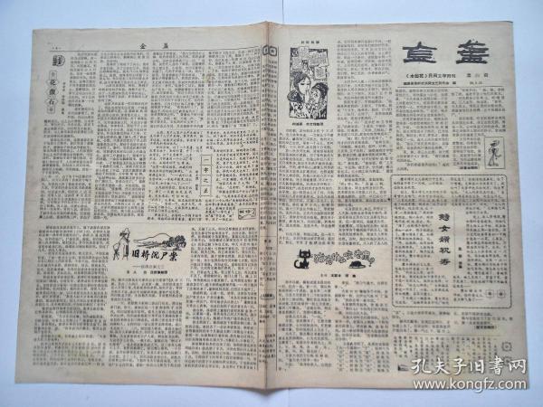 1982年6月20日,《金盏》(《水仙花》民间文学附刊)总第四期。福建省漳州市民间文艺研究会主办。