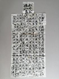 旧拓碑帖:北魏始平公造像记、保真原拓