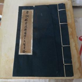 回流抄本《摩柯波若波罗密经——大智度论》。64开。版本特殊,筒子页中间有衬纸。前几页左上角有污渍。0.7厘米厚。