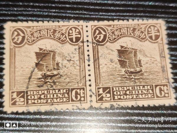 民国半分船帆信销票二枚