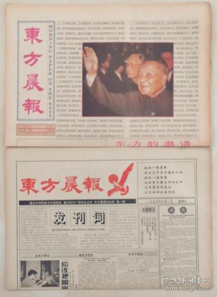 报纸:《东方晨报》试刊号(1993年12月25日)、创刊号(1995年9月1日)