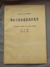 中医学基本常识及针灸学