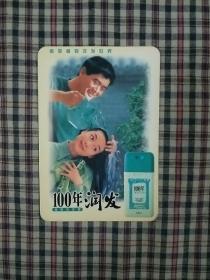 100年润发日历(周润发拍的广告)