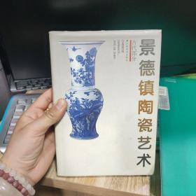 景德镇陶瓷艺术.古代部分