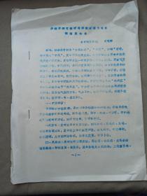 中医治疗面瘫资料  (几页)