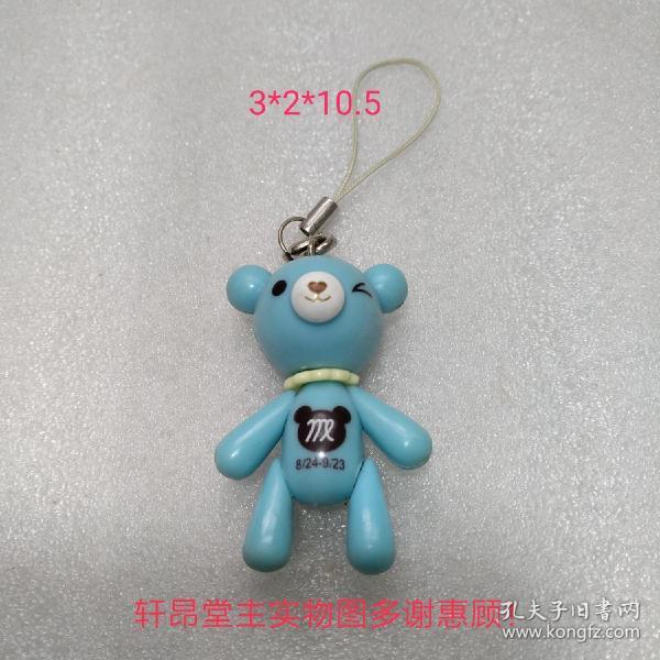 蓝色小萌熊 手腿可转动的钥匙挂坠儿