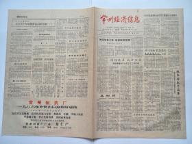 1987年1月16日,《常州经济信息》创刊号,常州市委研究会等主办