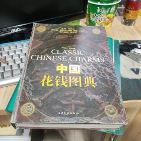 中国花钱图典 精装