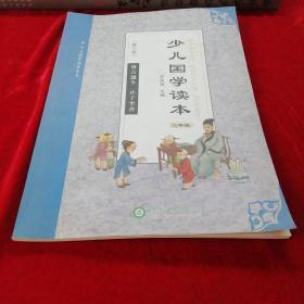 少儿国学读本:2年级(第3版)