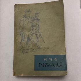 莫泊桑中短篇小说选集