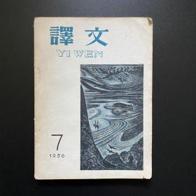 外国文学月刊 译文 1958年 7月