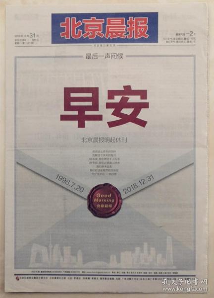 报纸:《北京晨报》休刊号(停刊号)(2018年12月31日)