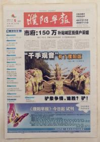 报纸:《濮阳早报》试刊号(2008年11月6日)