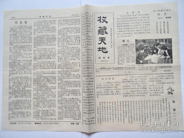 1987年4月,《收藏天地》试刊号,南京市集报协会主办