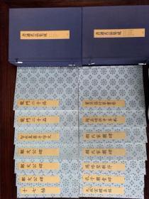 书迹名品集成   全卷 两函十卷14册