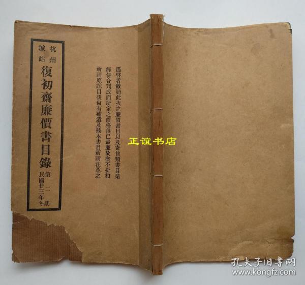 复初斋廉价书目录 杭州城站 第二期 民国廿三年冬(左下角有损伤、品相如图所示)