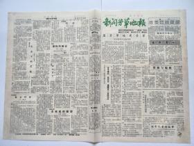 1989年7月1日,《新闻芳草地报》创刊号,现代化管理函授学院主办