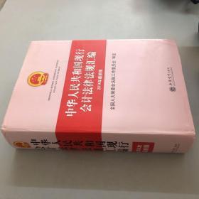中华人民共和国现行会计法律法规汇编(2014年最新版)