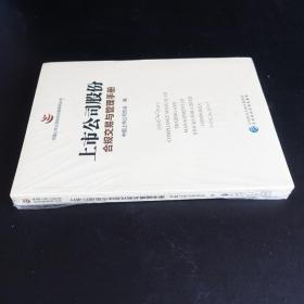 上市公司股份合规交易与管理手册