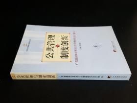 公共管理与制度创新:广东省高级公务员公共管理研究论文集4