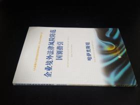 企业境外法律风险防范国别指引. 哈萨克斯坦