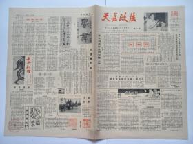 1984年9月7日,《天长政法》创刊号,安徽省天长县政法委主办