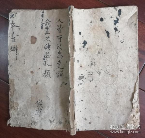 咸丰元年精美手写《新镌春联新集全集》