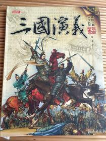 三国演义,中国古点文学名著